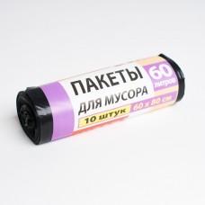 Пакеты для мусора СУПЕР ЛЮКС 60л (10шт/рул)